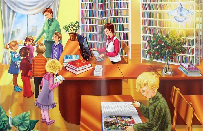 Картинки библиотека и книги для детей