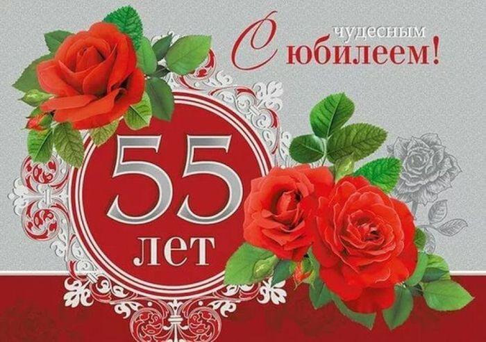 Поздравления С 55 Ем