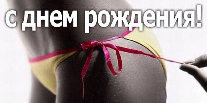 Пошлые Поздравления На День Рождения Женщине