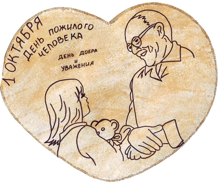 Нарисованные, открытка нарисованная на день пожилого человека