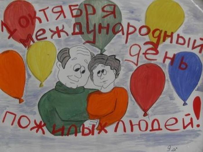 Картинку, рисунок открытка к дню пожилого человека своими руками