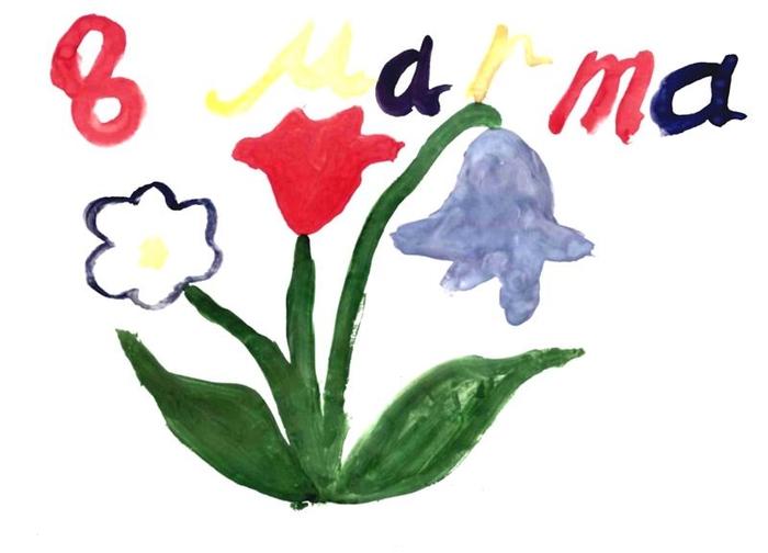 Картинки сообщения, открытка 8 марта детские рисунки