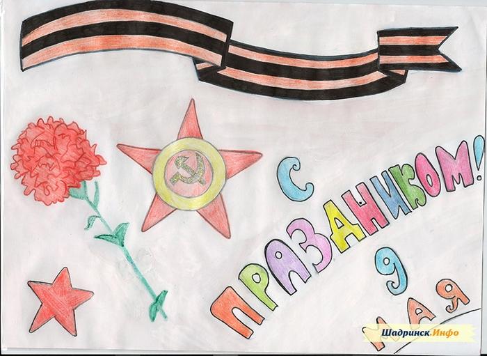 Нарисовать открытки на 9 мая своими руками