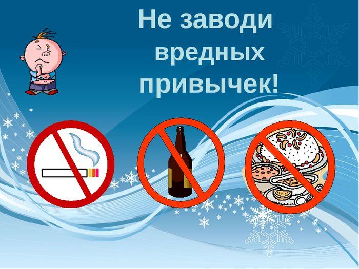 Картинки вредные привычки для школьников