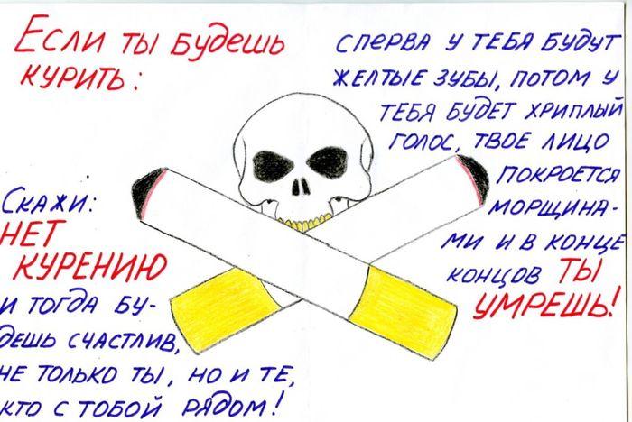 Картинки против курения для школьников, нового года старые