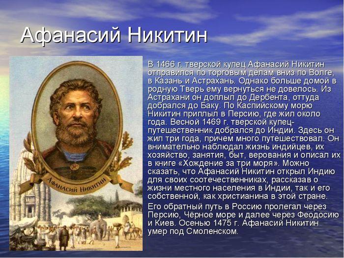 Доклад об афанасия никитина 7190