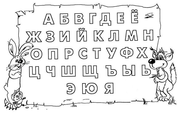 азбука раскраска в картинках распечатать на а4