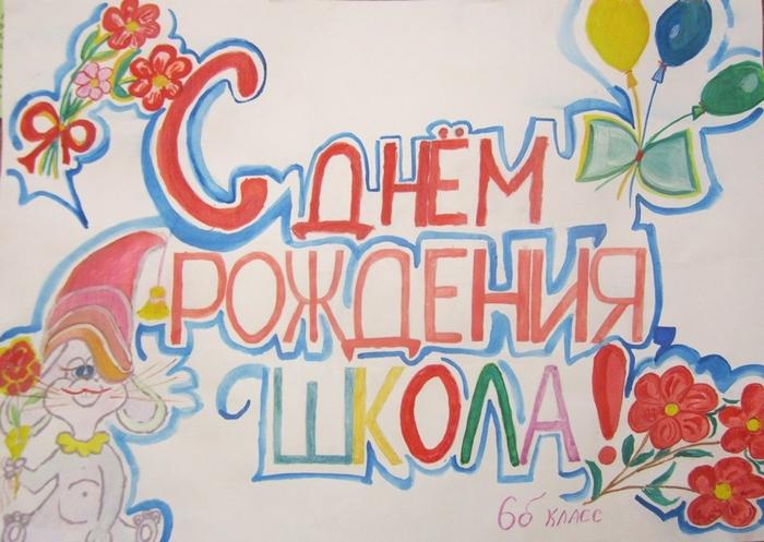 Рисуем открытку к дню рождения школы