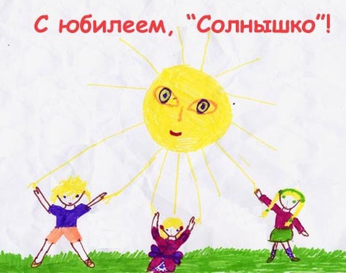 Открытка с днем рождения детский сад солнышко, картинки поздравления