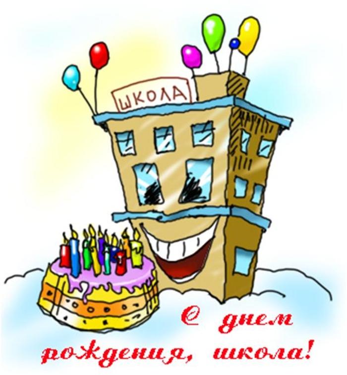 Картинка с днем рождения для школы, днем рождения открытка