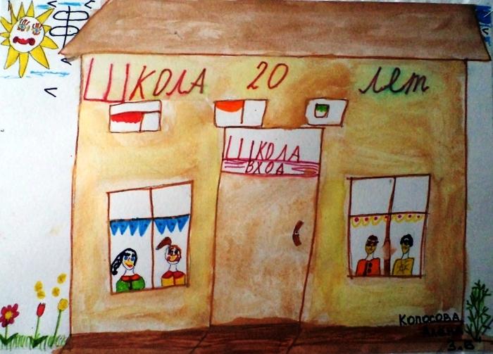 Открытка на юбилей школы рисунок, открытки