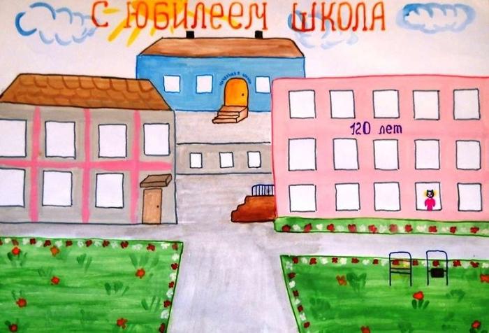 День рождения школы рисунок 1 класс