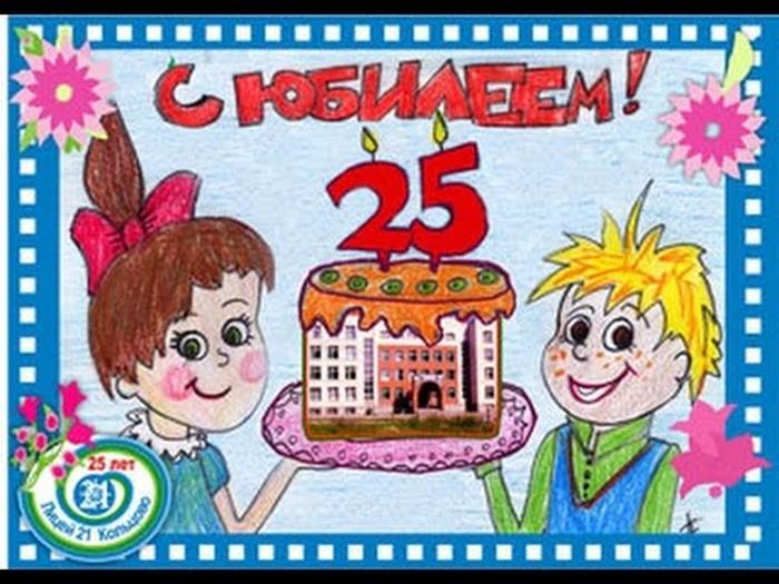 Рисуем открытку к дню рождения школы, днем рождения