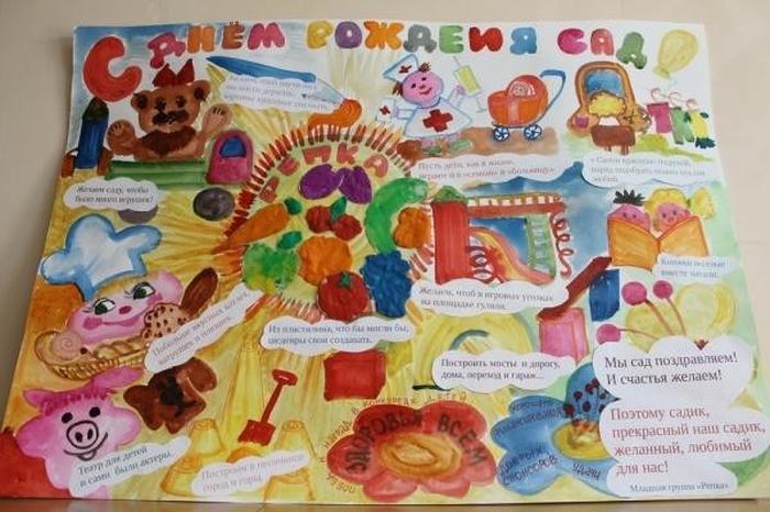 Поздравительные открытки детскому саду своими руками на юбилей
