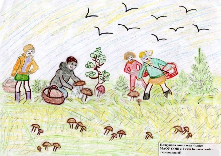 ребята собирали грибы