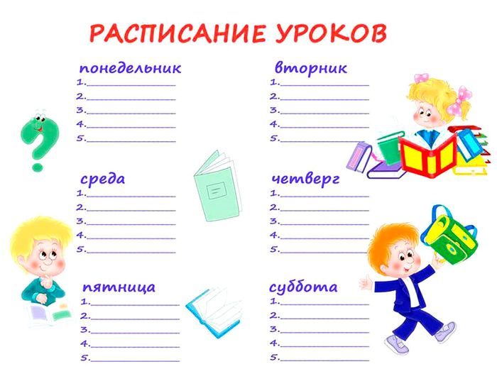 список уроков картинка