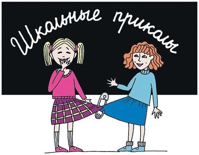 Смешные истории из школьной жизни в картинках, год открытка