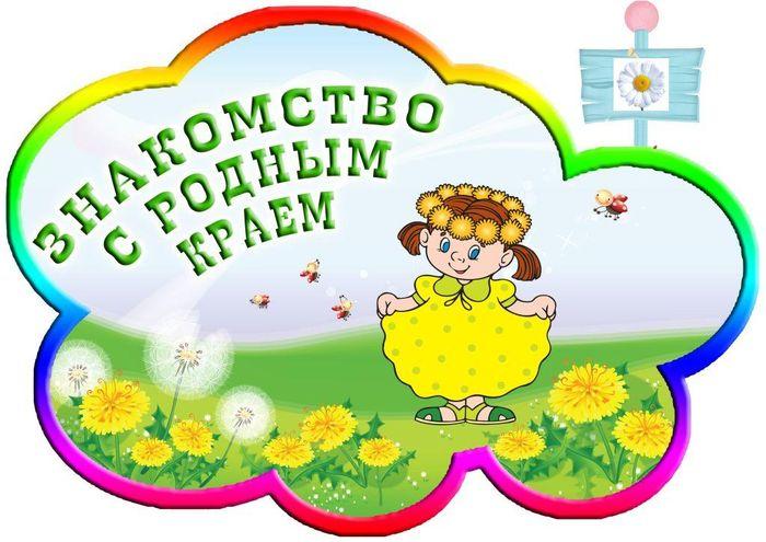 Картинки в детский сад на игровые зоны
