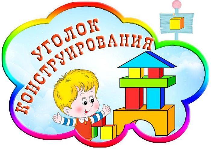 Ночи любимому, надписи к уголкам в детском саду в картинках