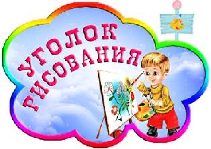 картинки уголок рисования управляемому персонажу игрок
