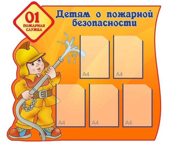 этом картинка пожарный уголок принимали пионерскую