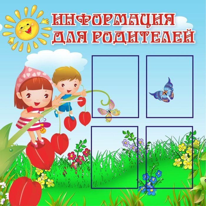 Информация на стенды в детском саду в картинках