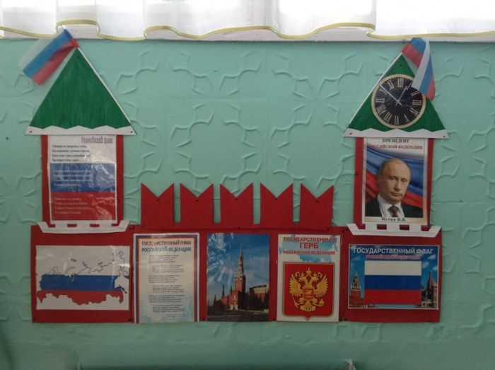 Картинки уголок патриотизма в детском саду
