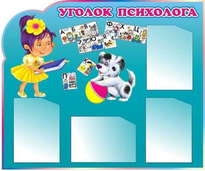 Уголок психолога в детском саду оформление картинки