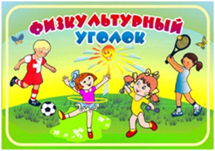 Спортивный уголок в детском саду картинки для оформления, сенокос