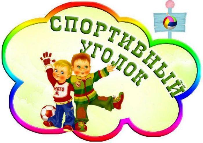 Уголок физкультуры и здоровья в детском саду | 494x700