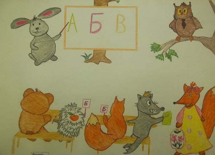 Рисунок на тему лесная школа