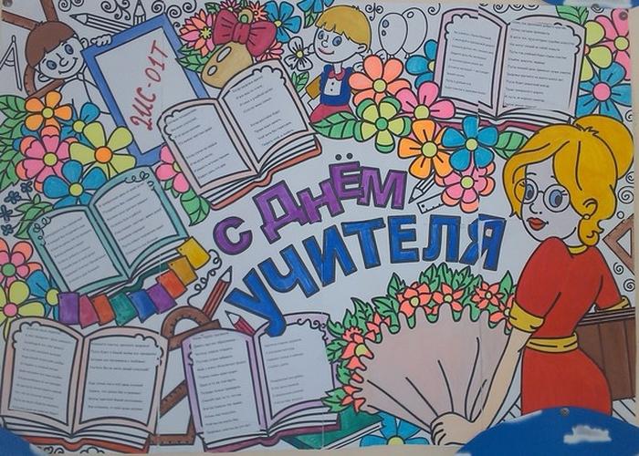 Днем, открытка плакат на день учителя своими руками
