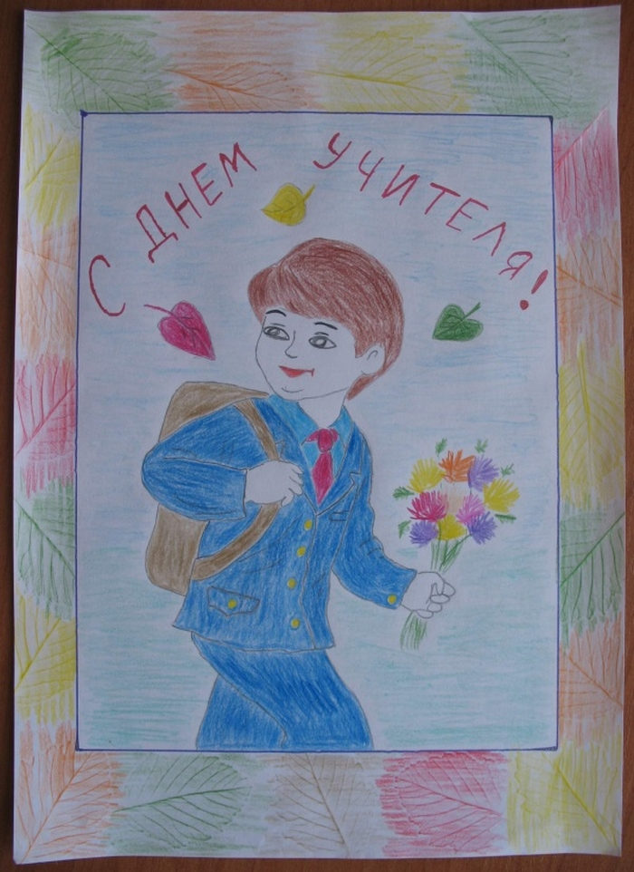 Рисуем открытки ко дню учителя, открытка