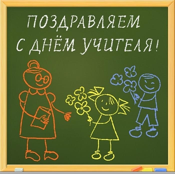 Картинка смешная день учителя
