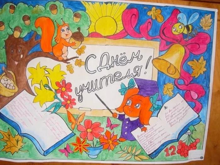 Открытки ко дню учителя нарисовать для 1 класса