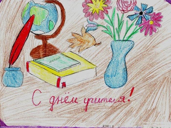 Рисуем открытки ко дню учителя, скучаю тебе картинки