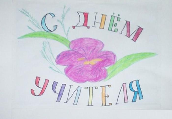 Как нарисовать красивую открытку для мамы на день учителя, черно