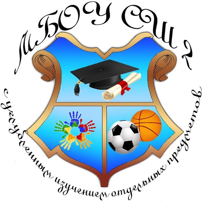 Картинка эмблема школы