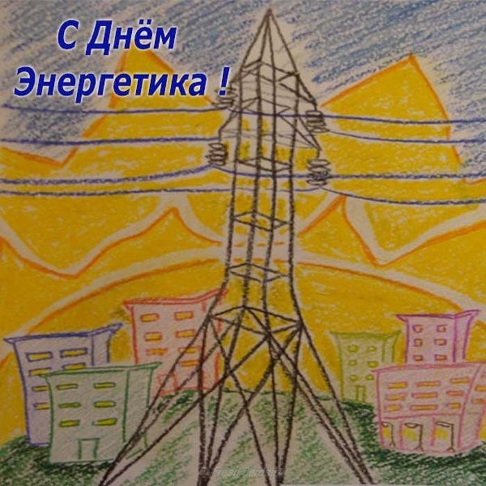 рисунок ко дню энергетика примеры причиной