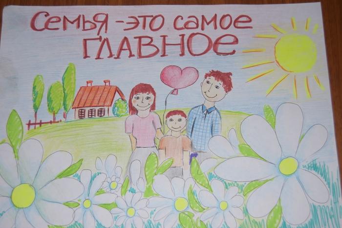 Открытка, открытки моя семья для детского сада