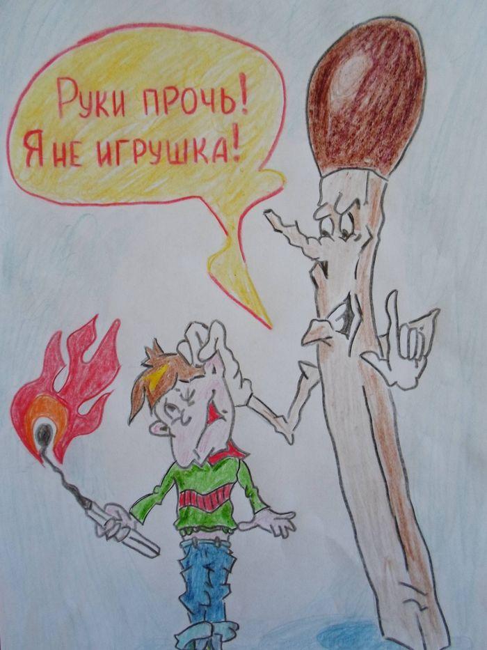 Рисунок На Тему Детям Спички Не Игрушка Картинки | 933x700