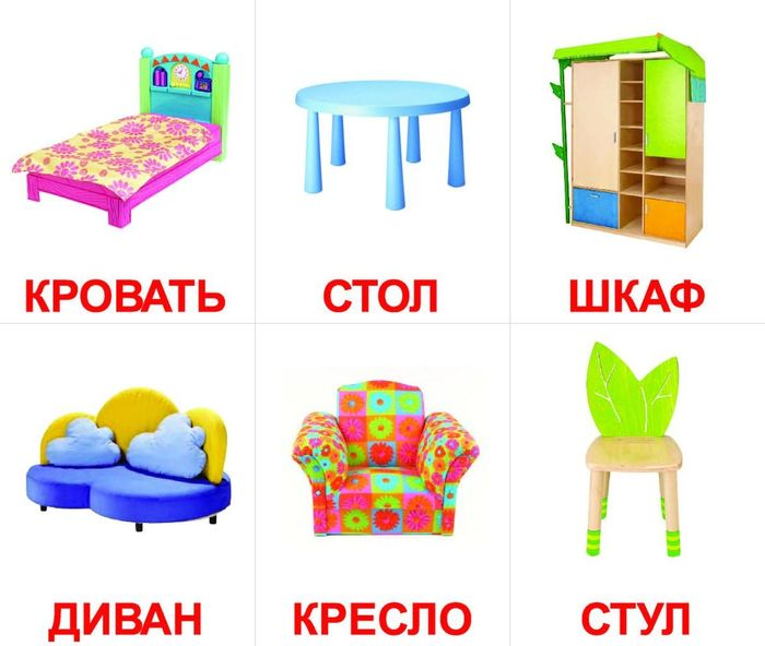 Дидактические картинки мебель