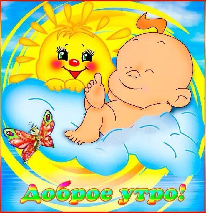 Открытка доброе утро детская, днем рождения доберман