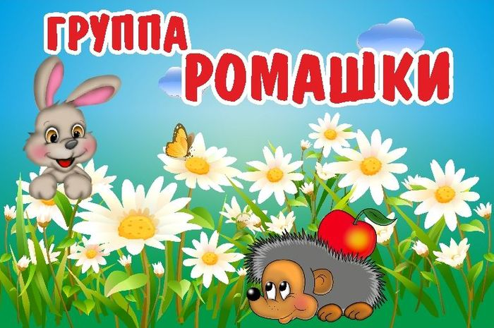 Картинки детский сад ромашка