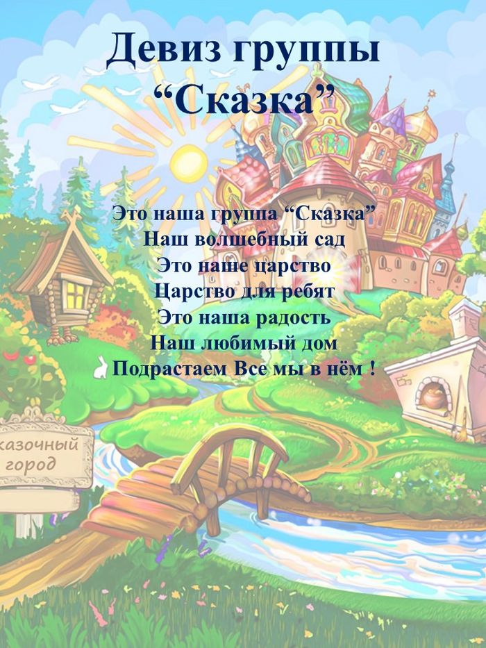 Картинки группы сказка в детском саду