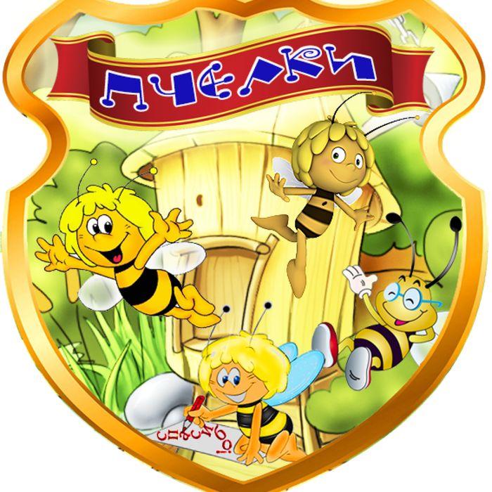 купить визитная карточка группы пчелки для доу картинки лазерное