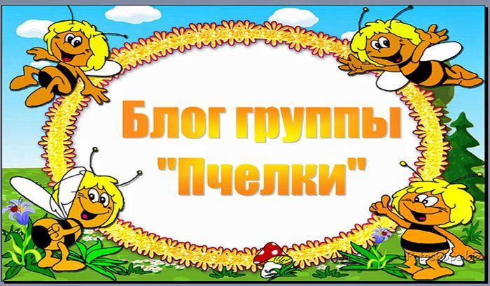Оформление группы пчелки в детском саду в картинках, днем рождения