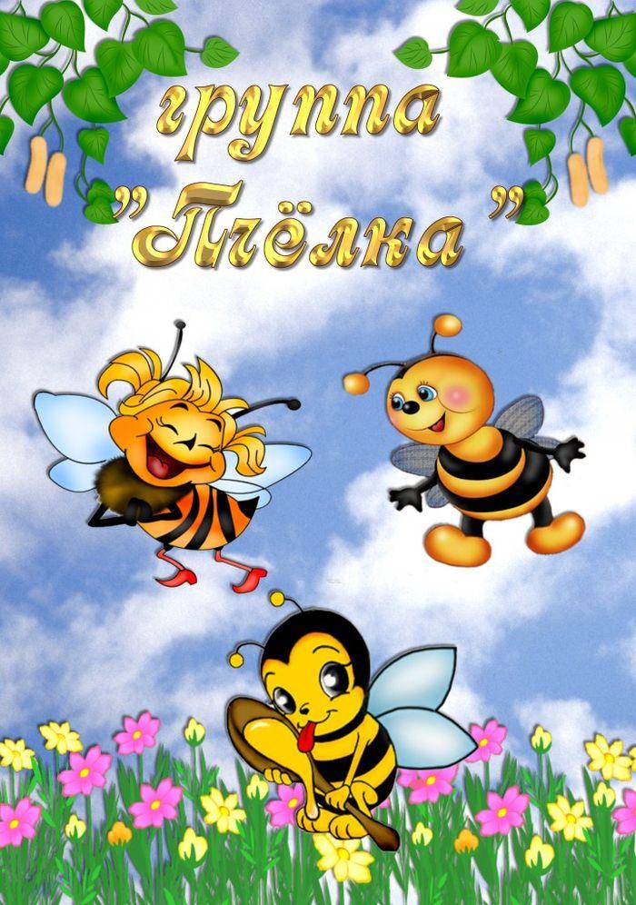 Оформление группы пчелки в детском саду в картинках, открытка