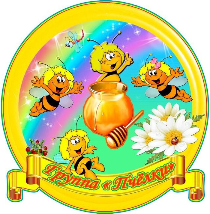 Оформление группы пчелки в детском саду в картинках, картинки прикольные