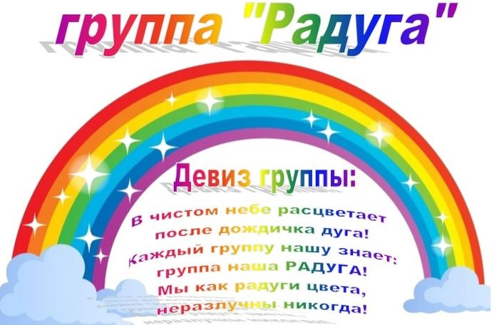 Группа радуга в детском саду оформление картинки